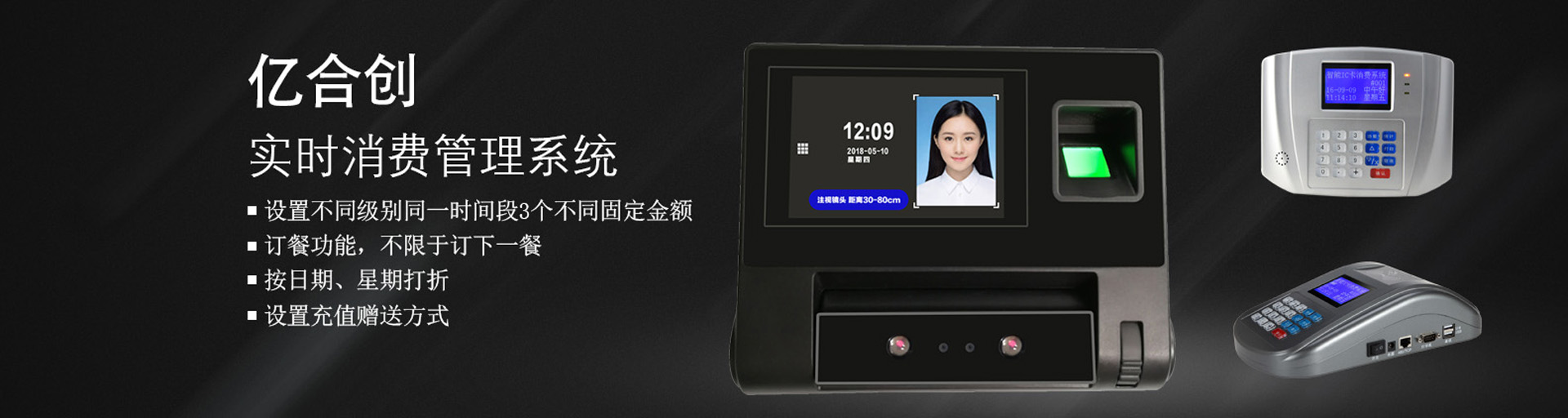深圳亿合创食堂刷卡机