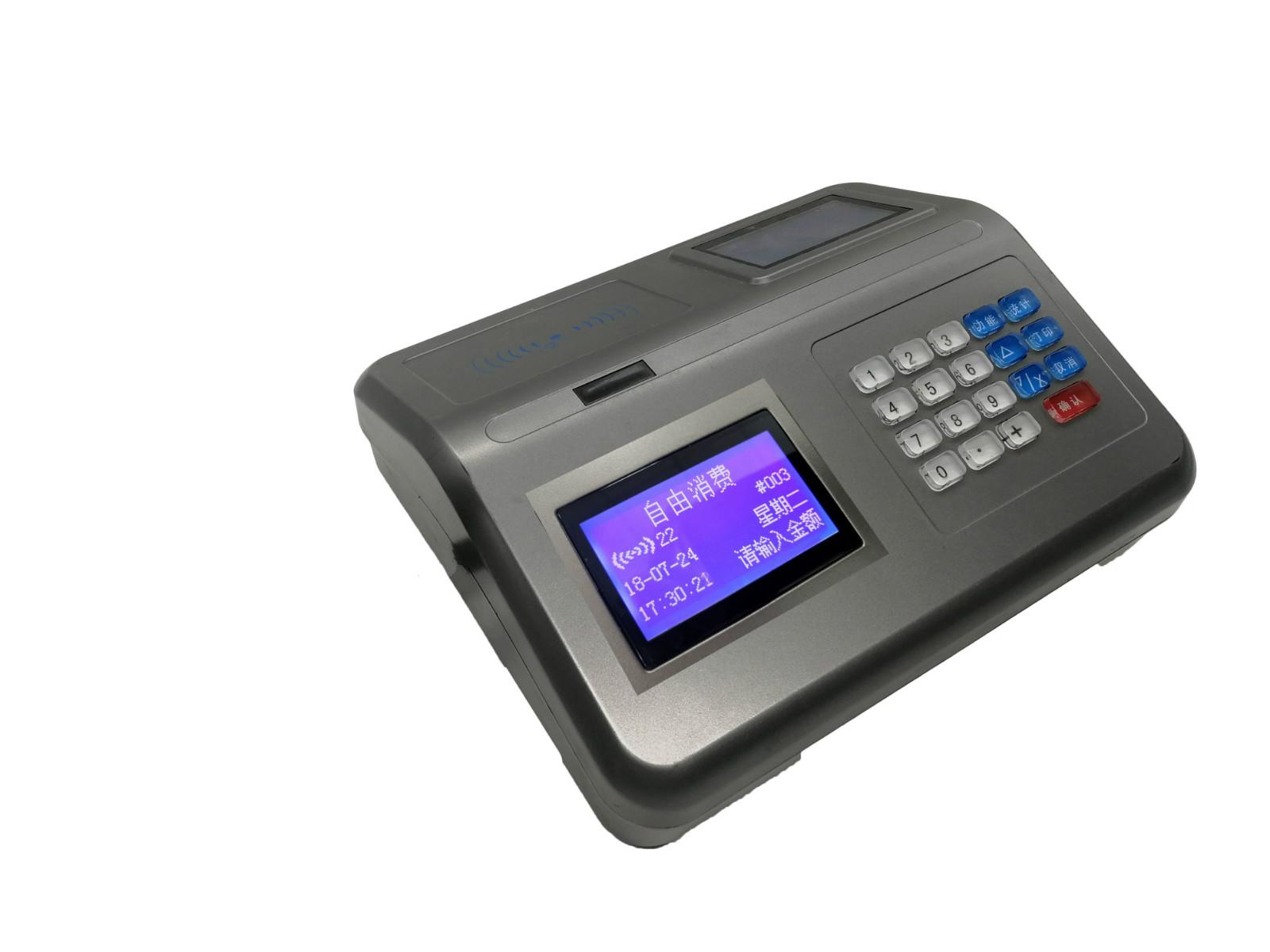 YHCXF-970实时消费机系列